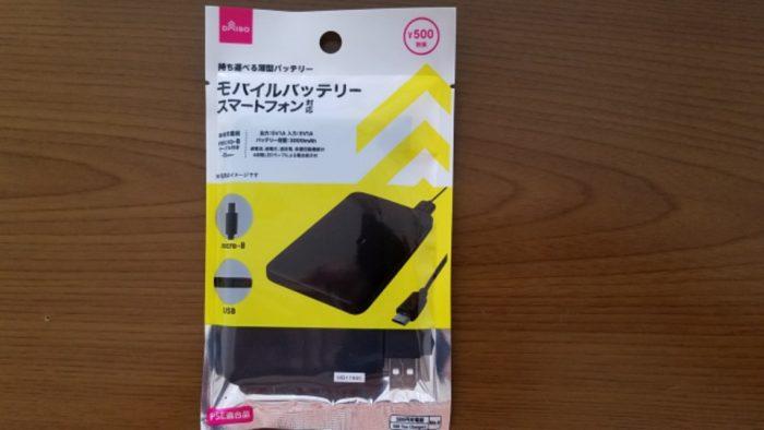 モバイルバッテリーが安い!釣り向き100均モバイルバッテリー