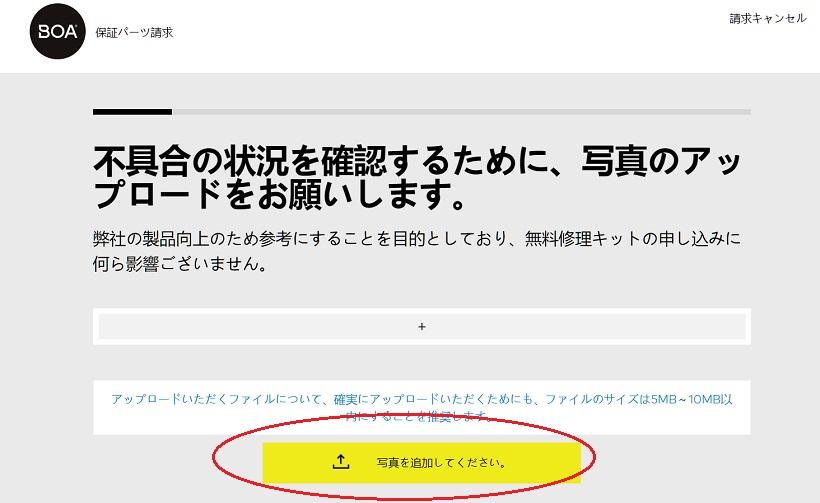boa修理キット注文手順④