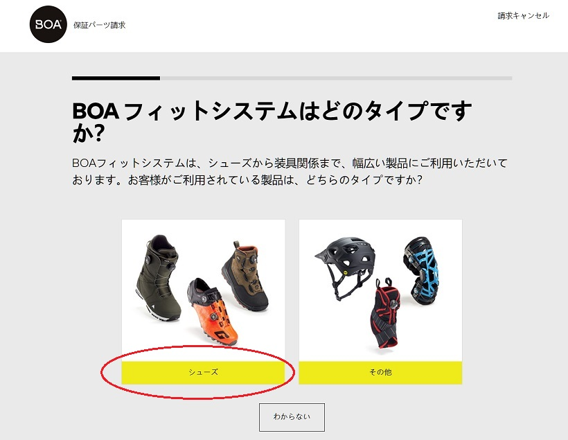 boa修理キット注文手順⑤
