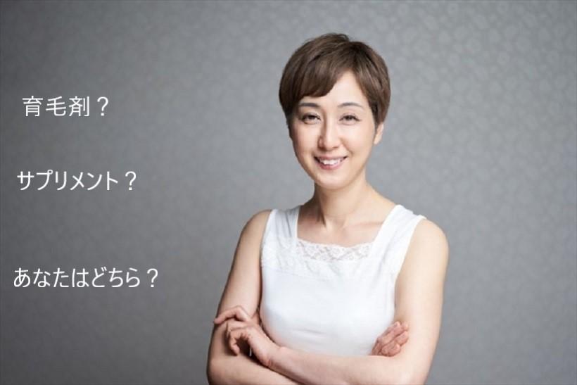 女性のつむじはげ改善におすすめな二通りの方法を解説(育毛剤・サプリ)