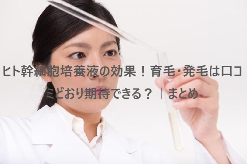 ヒト幹細胞培養液の効果!育毛・発毛は口コミどおり期待できる?|まとめ