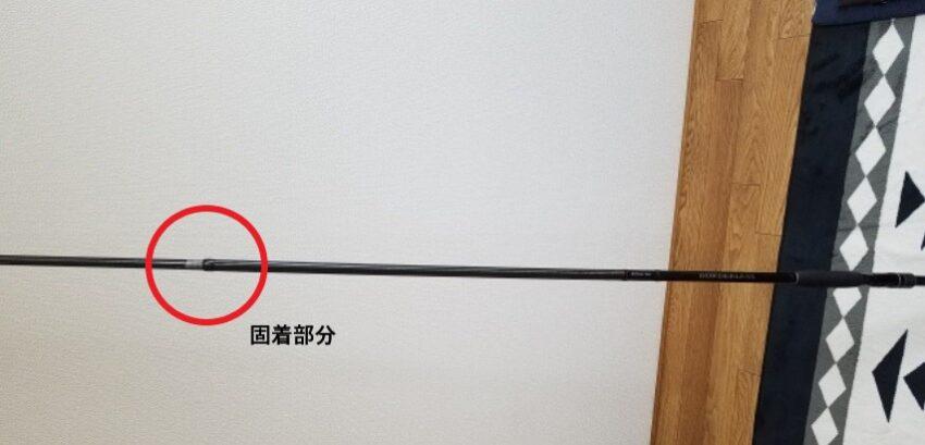 【愕然!】振り出し竿が固着した!ロッド固着時の直し方