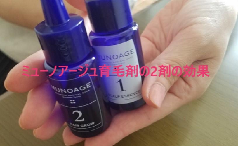ミューノアージュ育毛剤2剤の効果