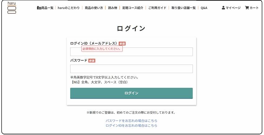 haruシャンプーをマイページから解約する方法と手順