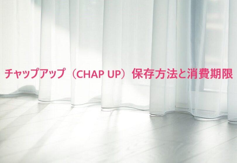 チャップアップ(CHAP UP)保存方法と消費期限