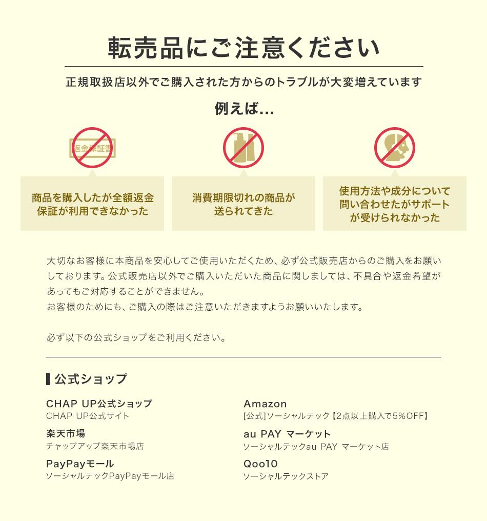 チャップアップ育毛剤転売に関する注意喚起
