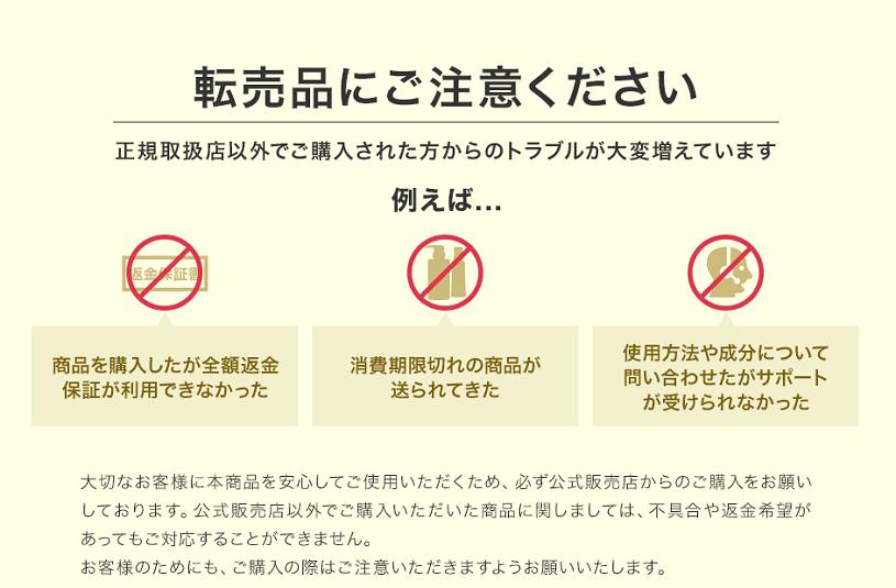 チャップアップ育毛剤の転売品に関する注意喚起