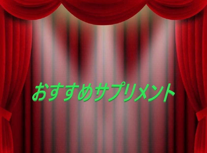 女性ホルモン減少~抜け毛におすすめサプリメント8選【厳選】