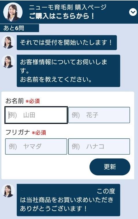 氏名入力画面の説明