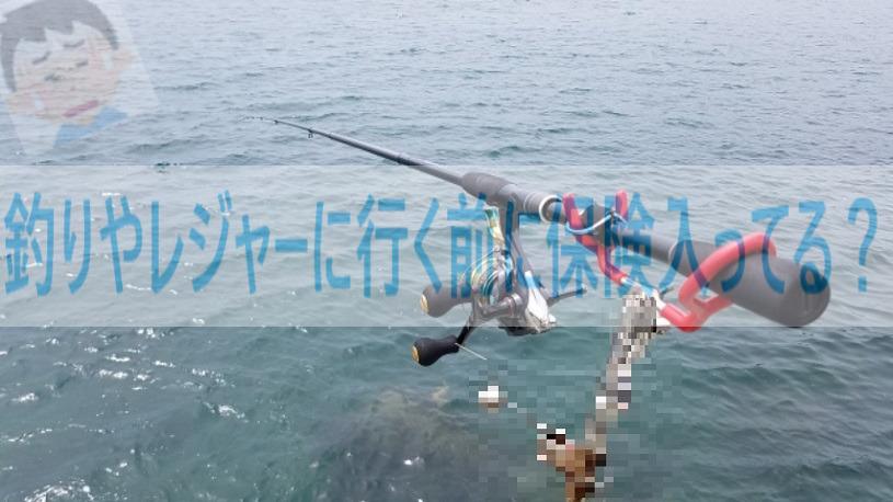 釣り保険の比較