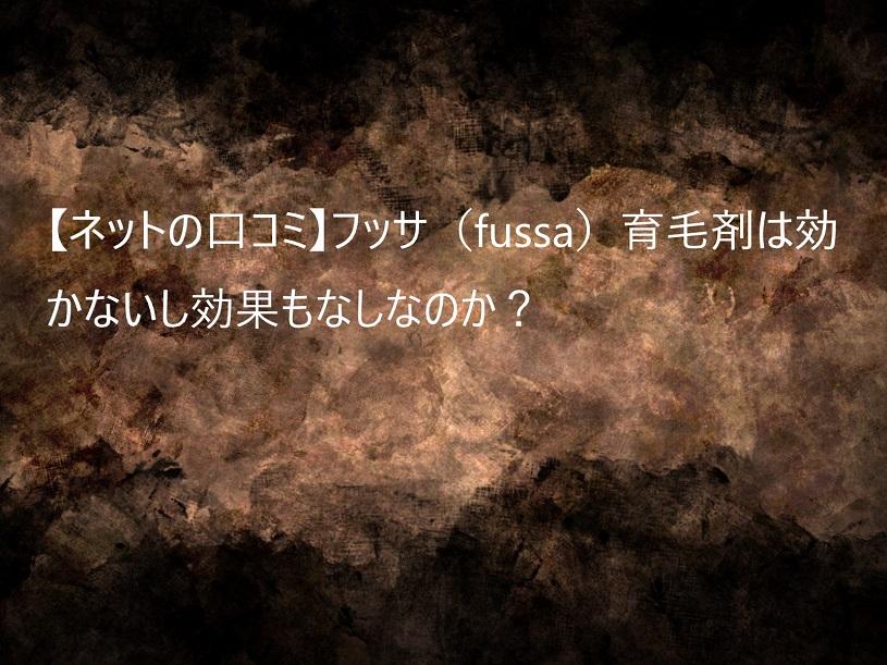 【ネットの口コミ】フッサ(fussa)育毛剤は効かないし効果もなしの評価